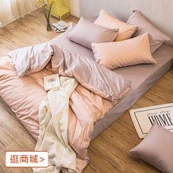 100%精梳棉單人床包【撞色系列-可可粉】