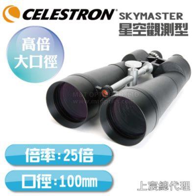 CELESTRON SKYMASTER 25X100 雙筒望遠鏡
