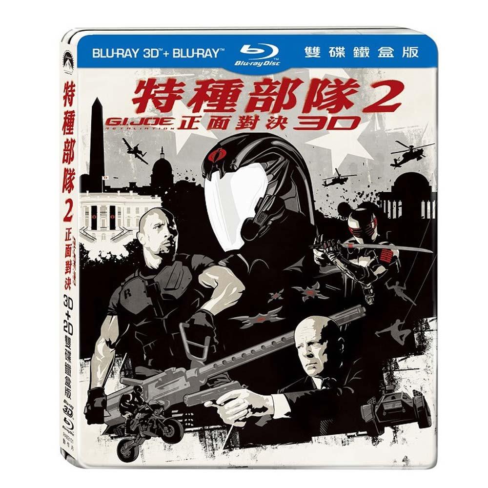 特種部隊2 正面對決 (3D+2D) 雙碟鐵盒版  藍光 BD