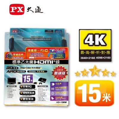 PX大通 HDMI 15M 標準乙太網傳輸線 HDMI-15MM