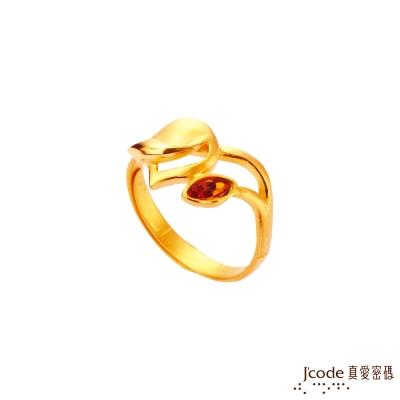 J'code真愛密碼 溫情依偎黃金/水晶戒指