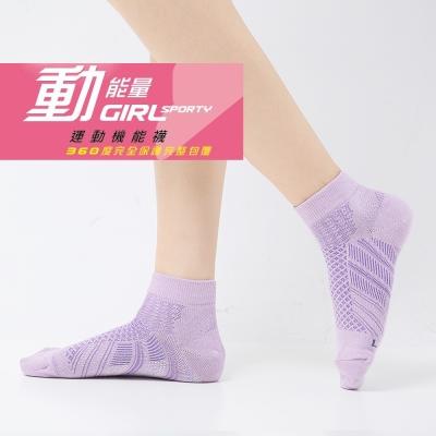 蒂巴蕾Sporty Girl運動機能登山襪