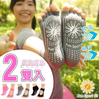 Fun Sport fit 護動麻吉瑜珈運動襪-透氣款-2入止滑襪/瑜珈襪