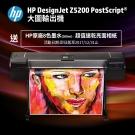 HP DesignJet Z5200  Postscript 噴墨大尺寸 A0繪圖機