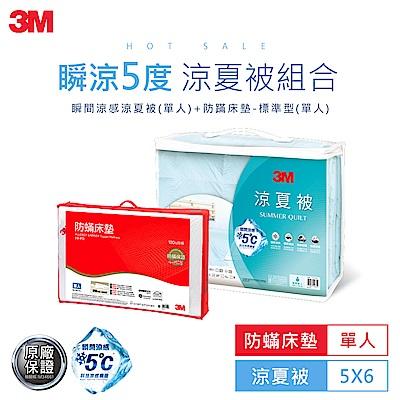 3M 瞬間涼感5度C涼夏被(5X6)+單人防蹣床墊-標準型