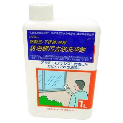 日本Asahipen不鏽鋼/鋁製品保養洗淨劑-1L