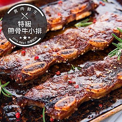 【食肉鮮生】美國choice帶骨牛小排(300g±5%/約3片/包)(任選)