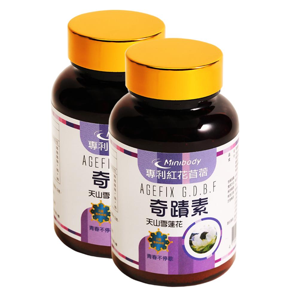 MInibody纖活 奇蹟素2瓶入(60顆/瓶)