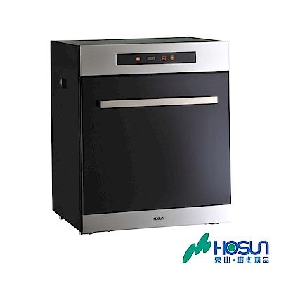 豪山 臭氧殺菌型下崁式烘碗機(50CM) FD-5215