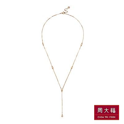 周大福 小心意系列 簡約細緻Y字18K玫瑰金鑽石項鍊(16.5吋)