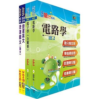 107年台北捷運招考(工程員(三)【電子維修類】)套書(贈題庫網帳號、雲端課程)
