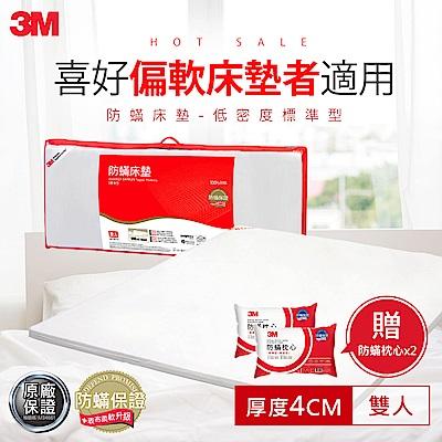 3M 100%防蹣床墊 低密度標準型-雙人(加枕心2入)