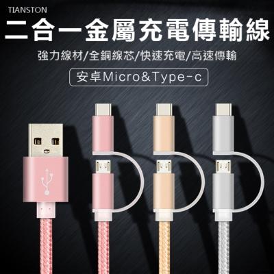 TIANSTON Type-C & Micro USB 二合一鋁合金充電傳輸線