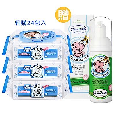 (限量)德國 Baan 貝恩 全新配方嬰兒保養柔濕巾/80抽(3包x8串)箱購