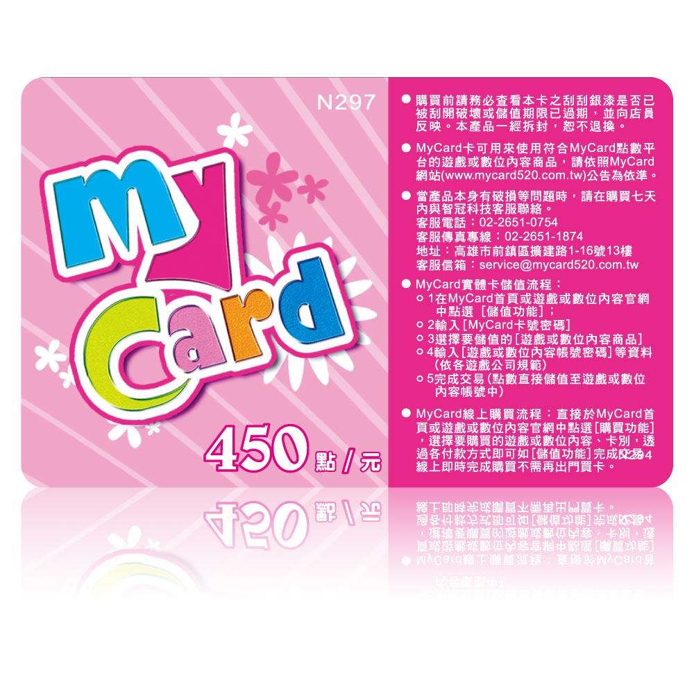 MyCard 450點 虛擬點數450點