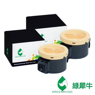 綠犀牛 for Fuji Xero 2黑 CT201610 環保碳粉匣(2.2K)