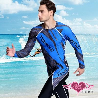 泳衣 跳躍律動 二件式水母衣防曬長袖泳裝(藍M~XL) AngelHoney天使霓裳