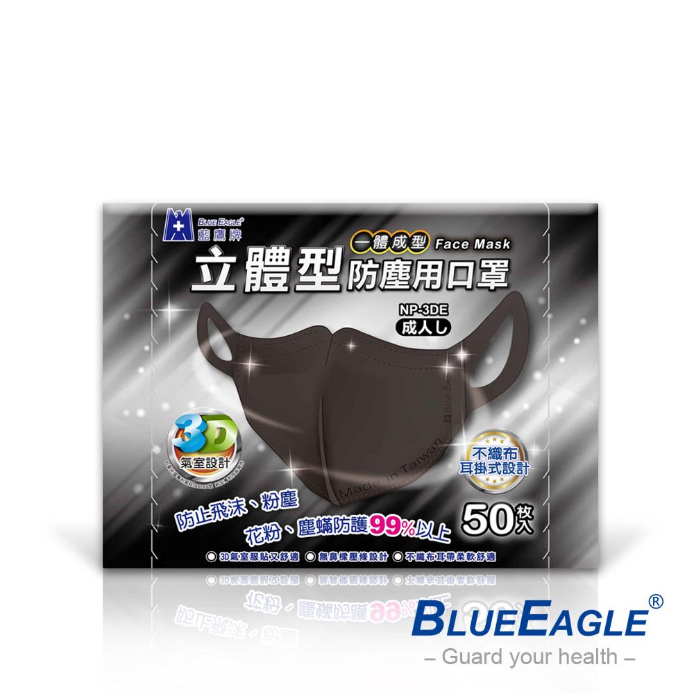 藍鷹牌 台灣製 3D成人酷黑立體一體成型防塵用口罩 50入*3盒