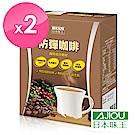 【日本味王】防彈咖啡 二盒組(8包/盒 )x2盒