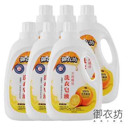 御衣坊天然橘油洗衣皂液2000mlx6瓶/箱