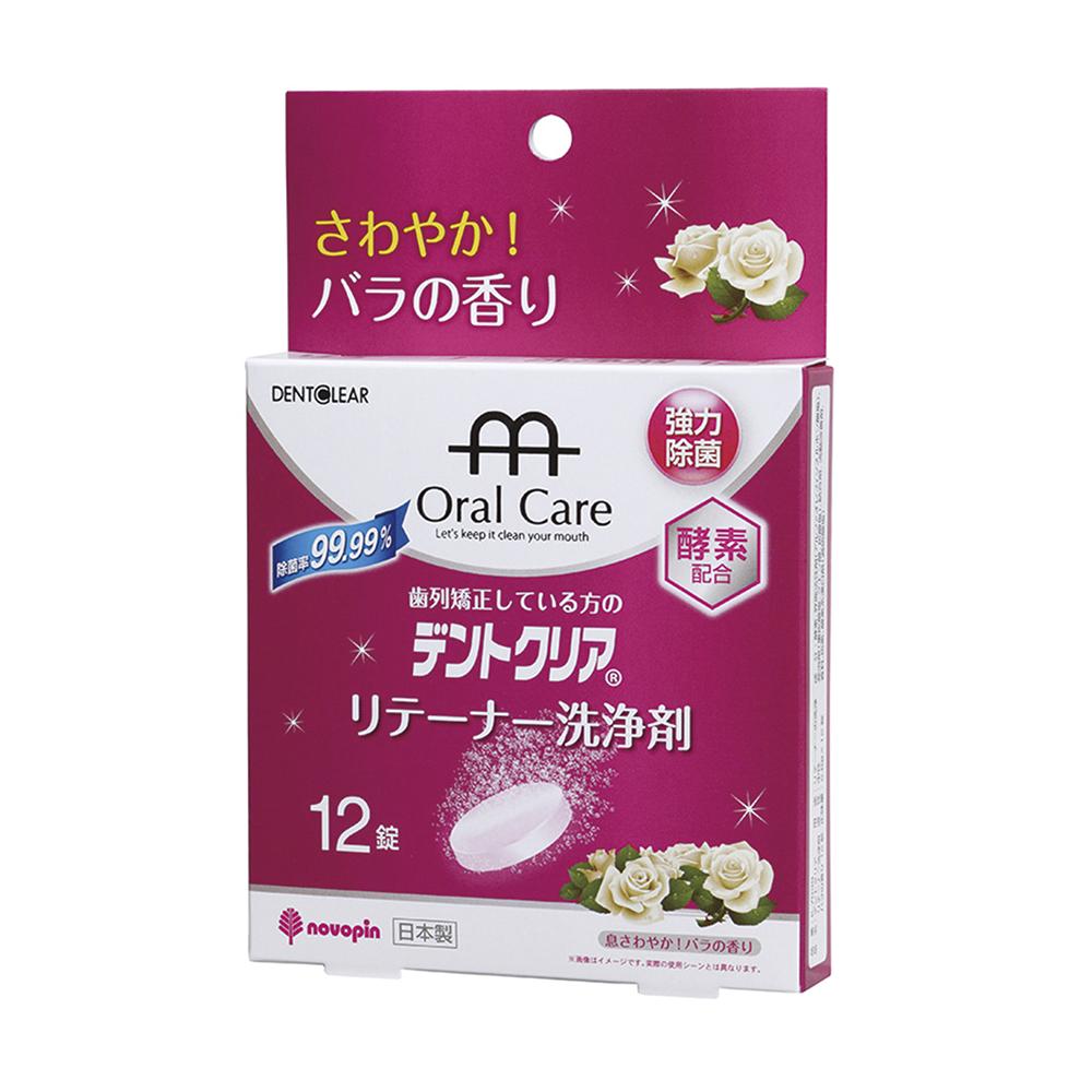 日本KIYOU 假牙清潔錠-玫瑰(12錠)