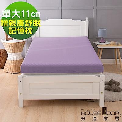 House Door 吸濕排濕布 竹炭蛋型記憶床墊11cm厚超值組-單大3.5尺