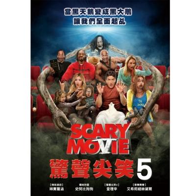 驚聲尖笑5 DVD