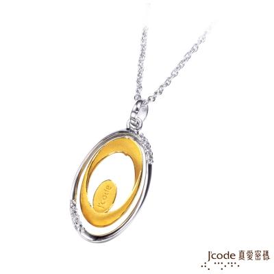 J code真愛密碼金飾 兩人世界黃金/純銀墜子 送項鍊