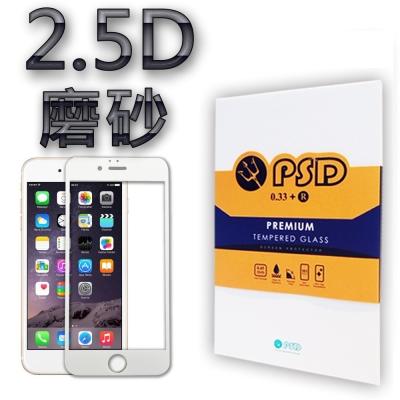 PSD IPHONE 7 PLUS 2.5D 滿版磨砂鋼化玻璃保護貼