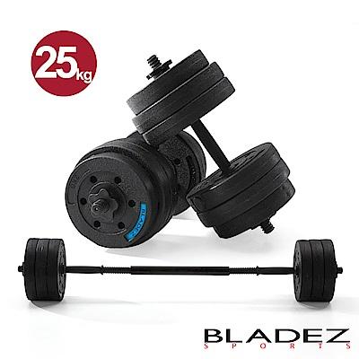 【BLADEZ】BD1 PRO槓鈴啞鈴兩用組合(25kg)