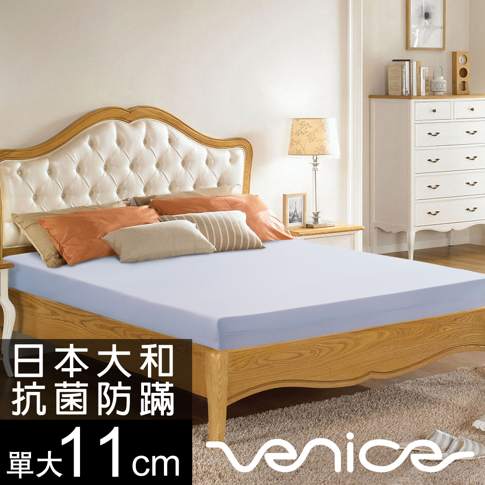 Venice日本抗菌防蹣11cm記憶床墊-單大3.5尺(藍色)