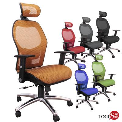 LOGIS邏爵 特級雙網超NICE工學頭枕全網椅/辦公椅/電腦椅 CS