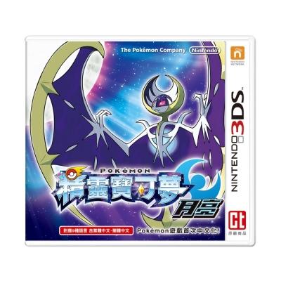 精靈寶可夢 月亮 - 3DS中文版(中文主機專用)(拆封無鑑賞期)