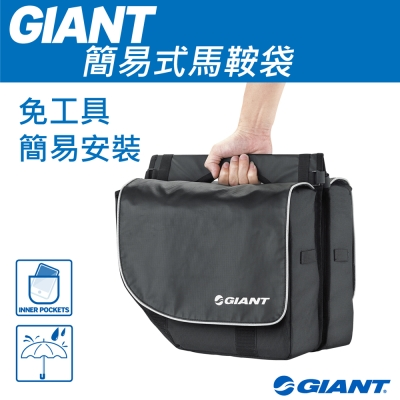 GIANT 簡易式馬鞍袋 PANNIER BAG CITY