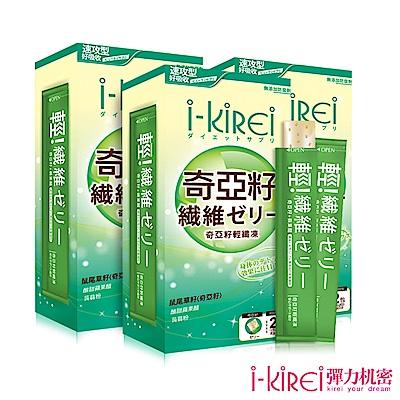 i-KiREi 奇亞籽輕纖凍 3盒組(10條/盒 x 3盒)