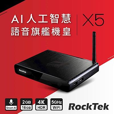 Rocktek 八核心4KHDR旗艦電視盒 (AI智慧語音版) X5
