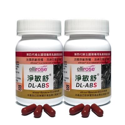 DL-ABS淨敏舒 私密專用乳酸菌蔓越莓膠囊 2瓶贈品組