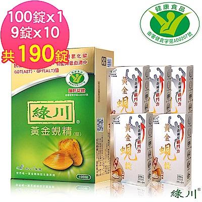 【綠川】黃金蜆精錠 健字號 護肝認證 保養調理型 190錠
