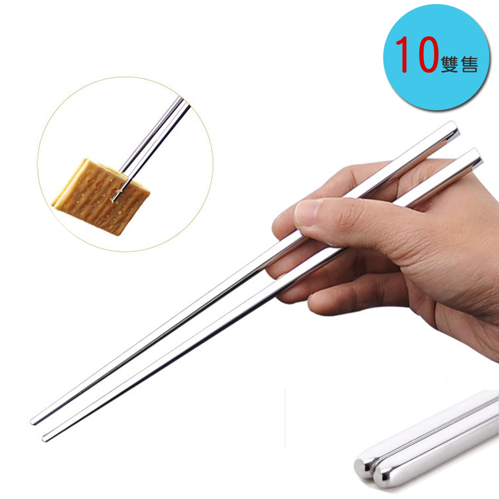 PUSH!餐具用品304不鏽鋼方形圓角加粗款金屬筷子衛生安全筷10雙E77