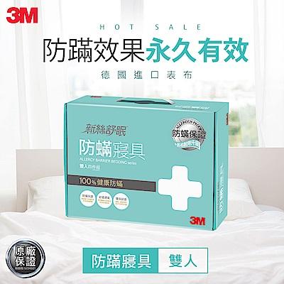 3M 新絲舒眠100%防蹣寢具-雙人四件組(內含枕頭套x2+棉被套+床包)