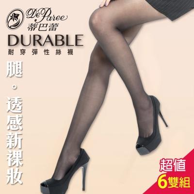 蒂巴蕾Durable 耐穿彈性絲襪-6入