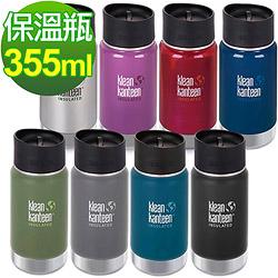 美國Klean Kanteen 寬口保溫瓶355ml (咖啡蓋)