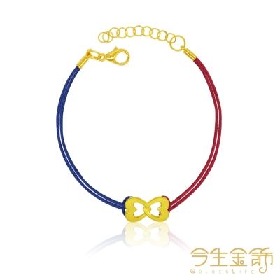 今生金飾 靠一起手鍊 時尚黃金手鍊