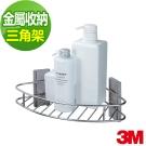 3M 無痕金屬防水收納系列-三角置物架