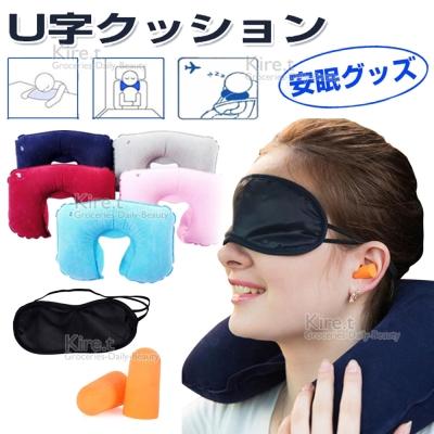 kiret 充氣式U型枕+眼罩+耳塞 旅行睡眠三件組(顏色隨機)