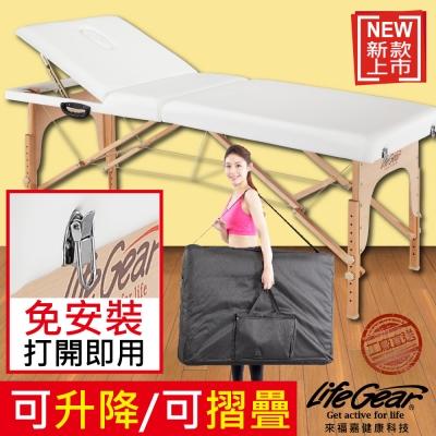 【來福嘉 LifeGear】 55540 時尚優雅風 10 段式摺疊美容按摩床_白色