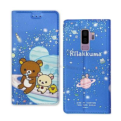 拉拉熊 Samsung Galaxy S9+ 金沙彩繪磁力皮套(星空藍)