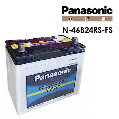 【Panasonic】國際牌免保養電瓶/電池 N-46B24RS-FS_送專業安裝