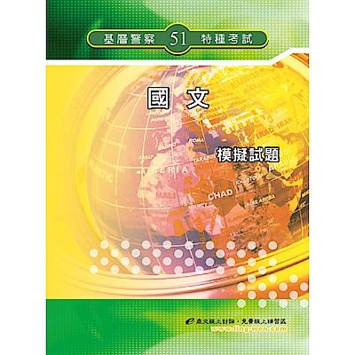 國文模擬試題(9版)