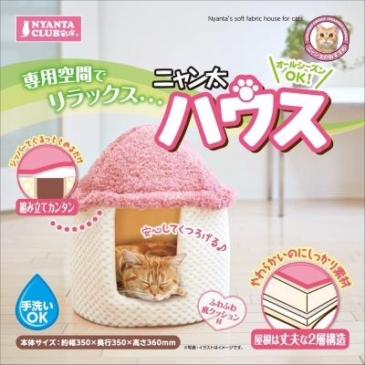 日本MARUKAN 貓用挑高加厚睡窩 CT-347